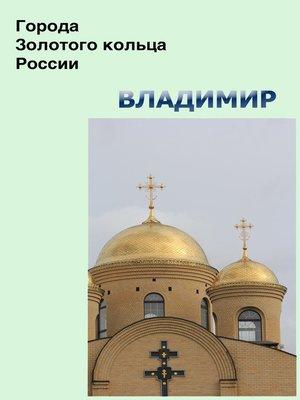 cover image of Владимир