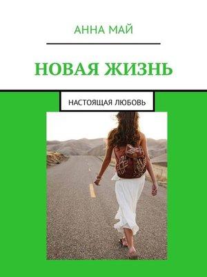 cover image of Новая жизнь. Настоящая любовь