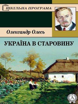 cover image of Україна в старовину