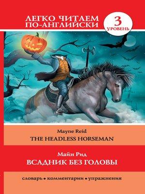 cover image of Всадник без головы / the Headless Horseman