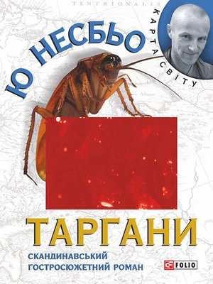 cover image of Таргани