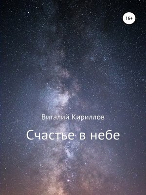 cover image of Счастье в небе. Сборник