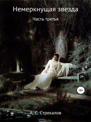 cover image of Немеркнущая звезда. Роман-эпопея в трёх частях. Часть 3
