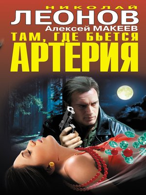 cover image of Там, где бьется артерия (сборник)