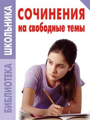 cover image of Сочинения на свободные темы