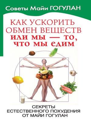 cover image of Как ускорить обмен веществ, или Мы – то, что мы едим. Секреты естественного похудения от Майи Гогулан