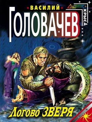 cover image of Логово зверя