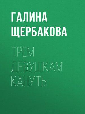 cover image of Трем девушкам кануть