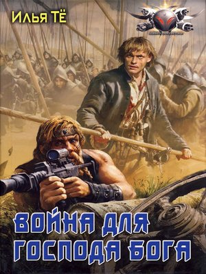 cover image of Война для Господа Бога