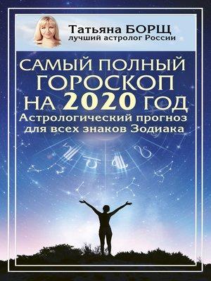 cover image of Самый полный гороскоп на 2020 год. Астрологический прогноз для всех знаков Зодиака
