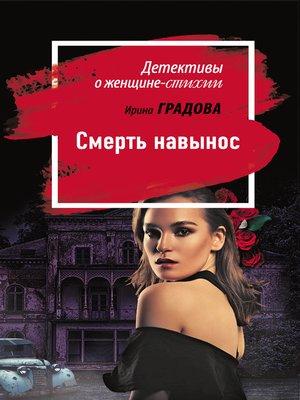 cover image of Смерть навынос