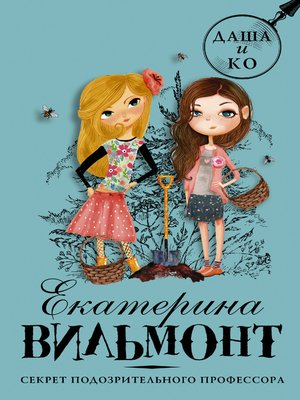 cover image of Секрет подозрительного профессора
