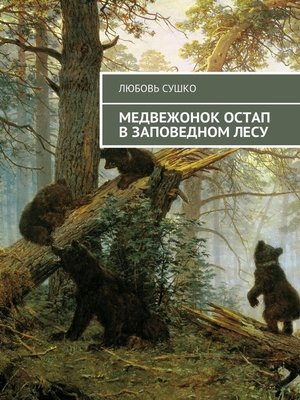 cover image of МедвежонокОстап взаповедномлесу. Волшебные хроники
