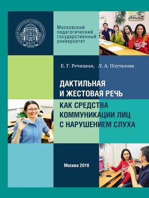 cover image of Дактильная и жестовая речь как средства коммуникации лиц с нарушением слуха