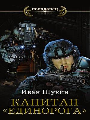 cover image of Капитан «Единорога»
