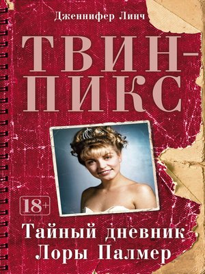 cover image of Твин-Пикс