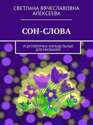 cover image of СОН-СЛОВА. Усыплялочки-колыбельные длямалышей
