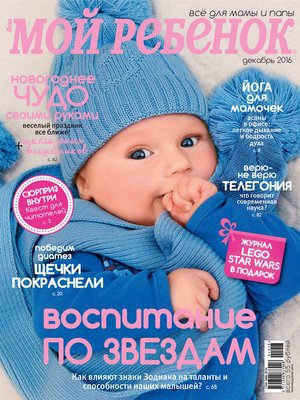cover image of Журнал «Лиза. Мой ребенок» №12/2016