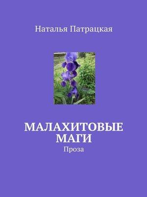 cover image of Малахитовые маги. Проза