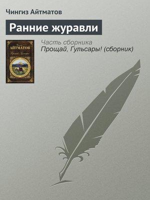 cover image of Ранние журавли