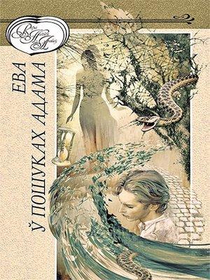 cover image of Ева ў пошуках Адама (зборнік)