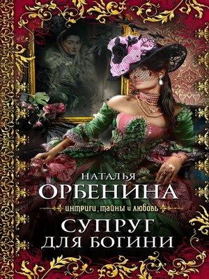 cover image of Супруг для богини