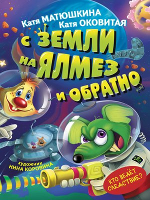 cover image of С Земли на Ялмез и обратно