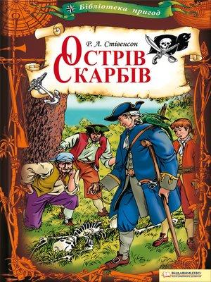 cover image of Острів Скарбів
