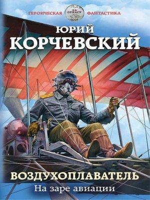 cover image of Воздухоплаватель. На заре авиации