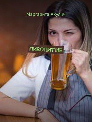 cover image of Пивопитие