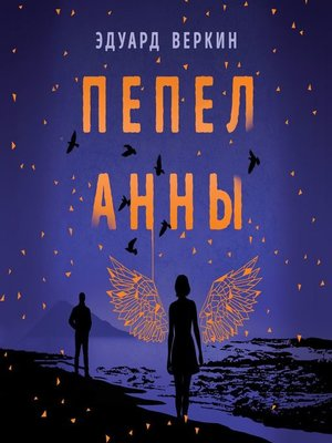 cover image of Пепел Анны