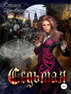 cover image of Седьмая