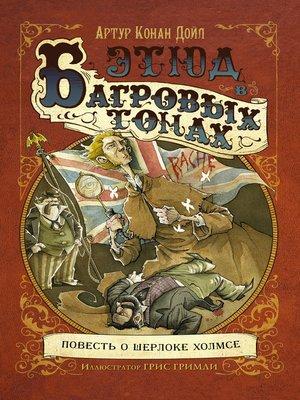 cover image of Этюд в багровых тонах