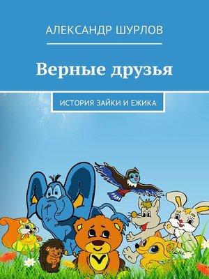 cover image of Верные друзья. История зайки иежика