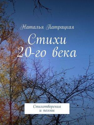 cover image of Стихи 20-говека. Стихотворения ипоэмы