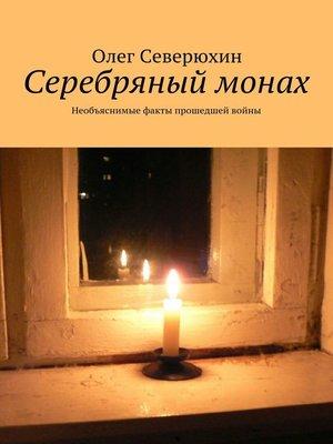 cover image of Серебряный монах