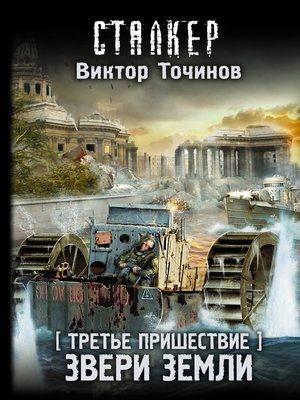 cover image of Третье пришествие. Звери Земли