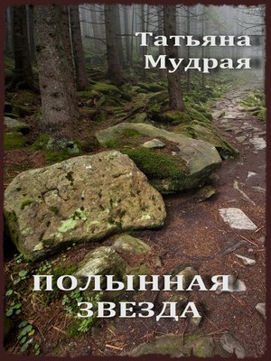 cover image of Полынная Звезда
