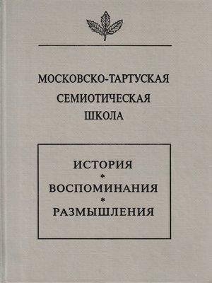 cover image of Московско-тартуская семиотическая школа. История, воспоминания, размышления