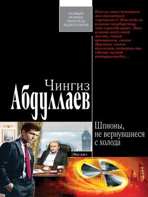 cover image of Шпионы, не вернувшиеся с холода
