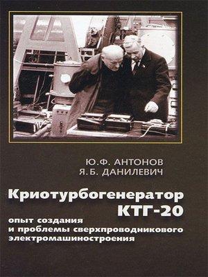cover image of Криотурбогенератор КТГ-20. Опыт и проблемы сверхпроводникового электромашиностроения