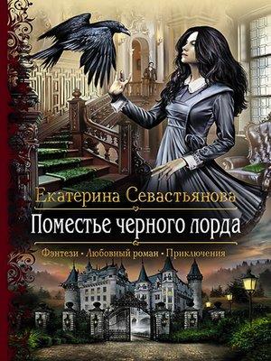 cover image of Поместье черного лорда