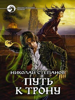 cover image of Путь к трону