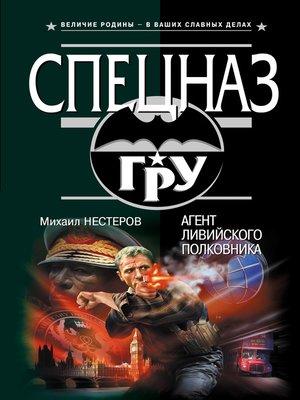 cover image of Агент ливийского полковника