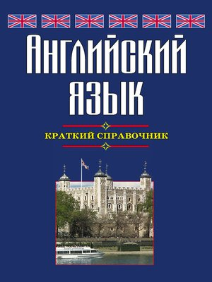 cover image of Английский язык. Краткий справочник