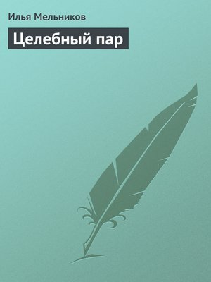cover image of Целебный пар
