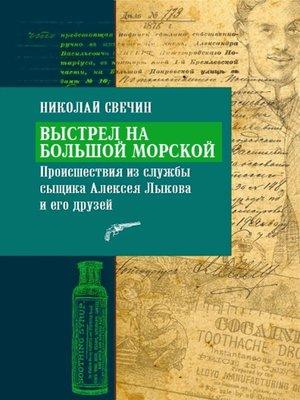 cover image of Выстрел на Большой Морской
