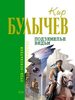 cover image of Чума на ваше поле!