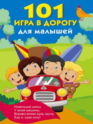 cover image of 101 игра в дорогу для малышей