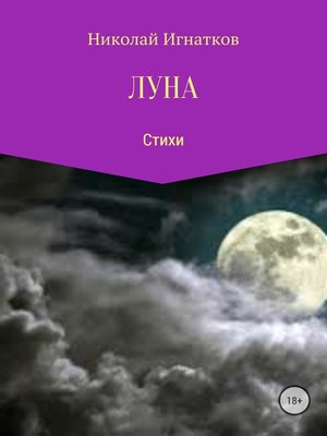 cover image of Луна